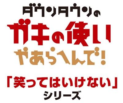 ガキ使 2019 動画