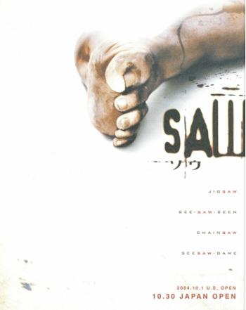 ホラー映画『ソウ』 (SAW) 動画を無料視聴【映画を観た感想】