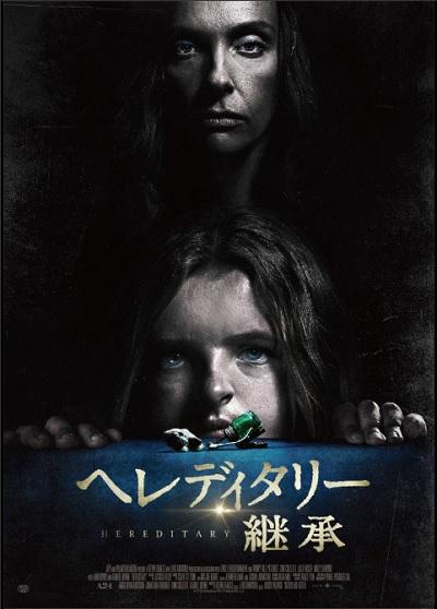 ヘレディタリー 継承 動画 フル