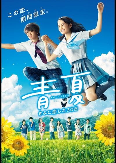 青夏 きみに恋した30日 動画 Dailymotion